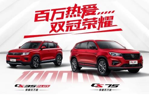 长安汽车两款新车上市 热度堪比造车新势力