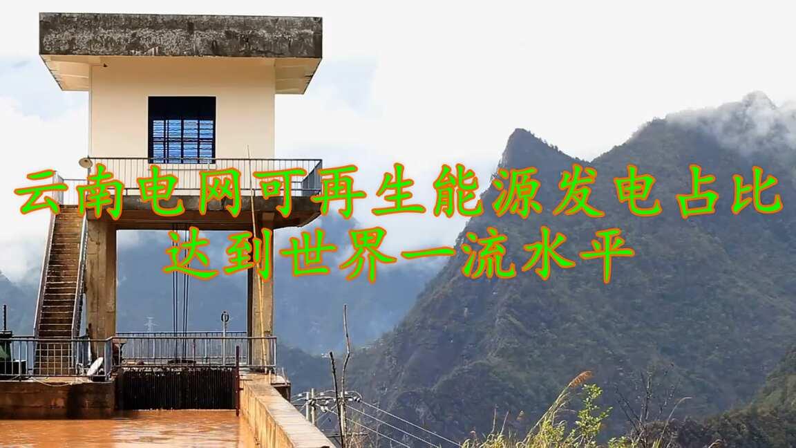 全年預計達到89.9% 云南電網可再生能源發電占比達到世界一流水平