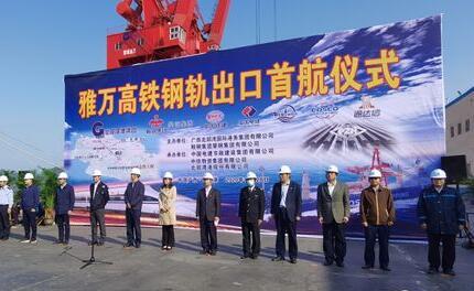 中国高铁首次整体出口 国内首次实现长定尺钢轨批量出口