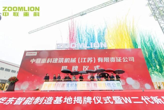 中联重科华东智能制造基地揭牌 同时发布W2代塔机新品