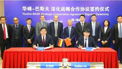 华峰集团与巴斯夫深化战略合作伙伴关系!