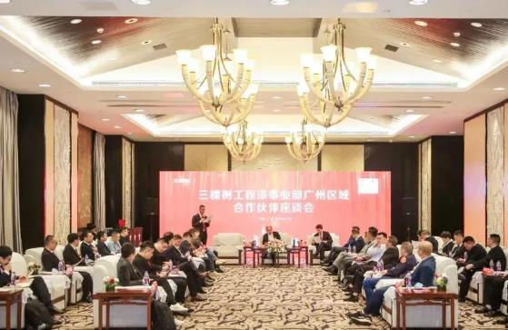 三棵樹成立廣州中心 邁出走向世界級涂料企業夢想的重要步伐