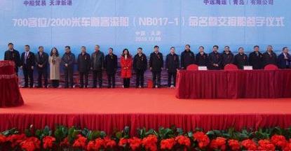 天津船厂交付首艘绿色环保智能化客滚船 亮点有四个