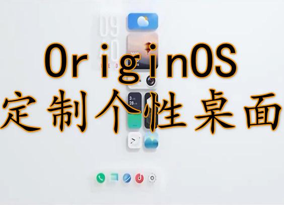 OriginOS定制你的个性桌面,让交互变简单
