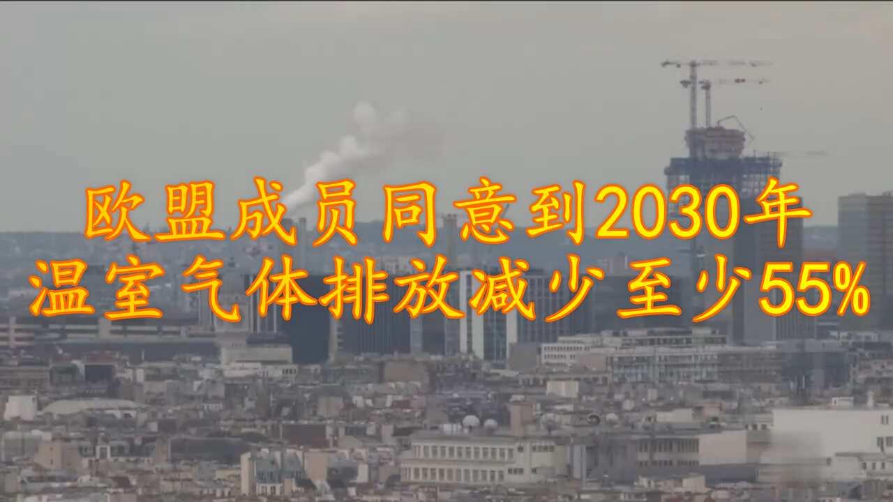 歐盟成員同意到2030年溫室氣體排放減少至少55%