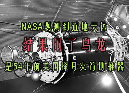 闹了一个大乌龙,NASA观测到近地天体分析发现是54年前美国探月火箭助推器