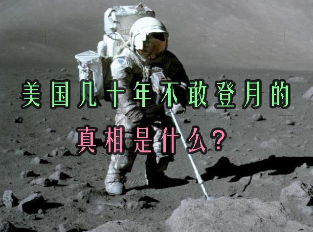 美国几十年不敢登月的真相是什么?是造不出来吗?