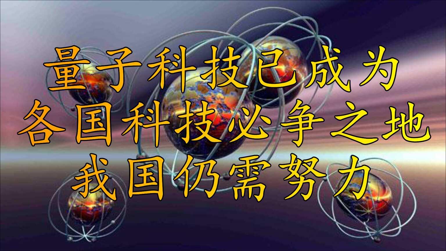 墨子号量子卫星发射,量子科技再成各国必争领域