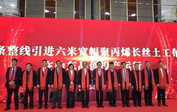 全球首条高端新型聚丙烯长丝6米宽幅产品项目投产