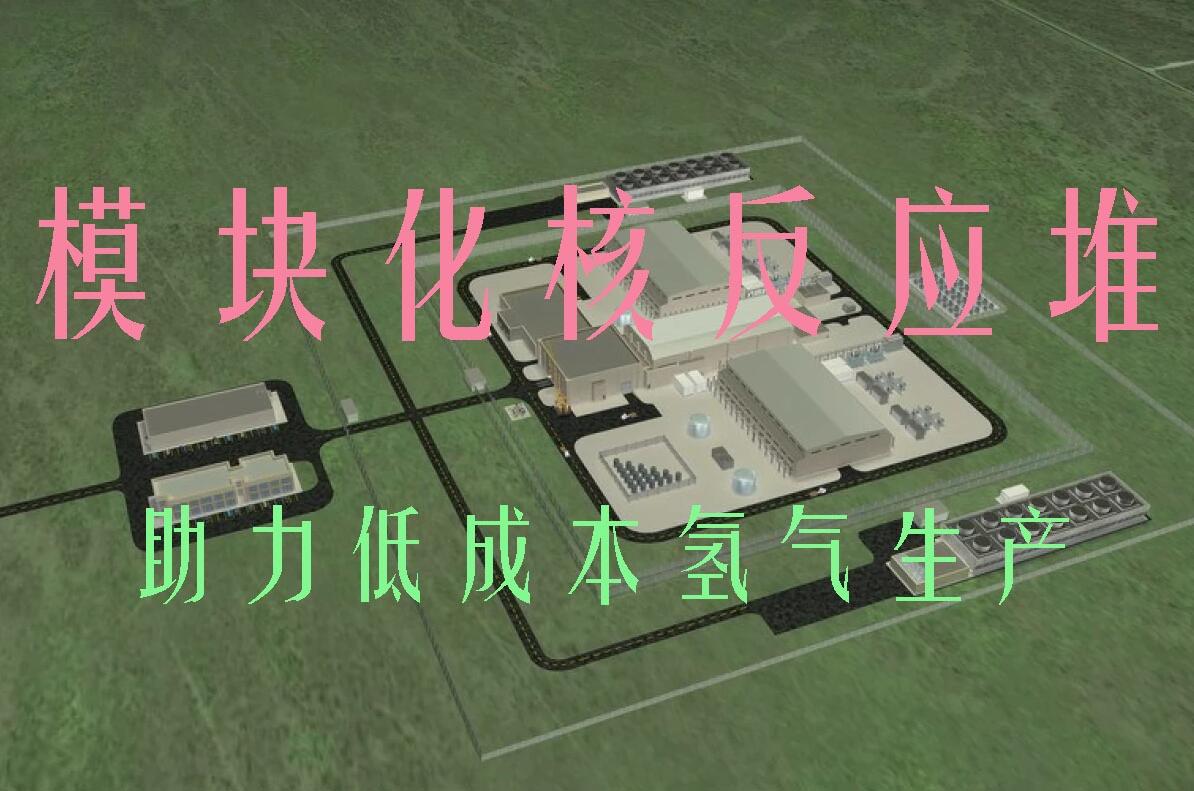 模塊化核反應堆助力低成本氫氣生產,產能還增加20%