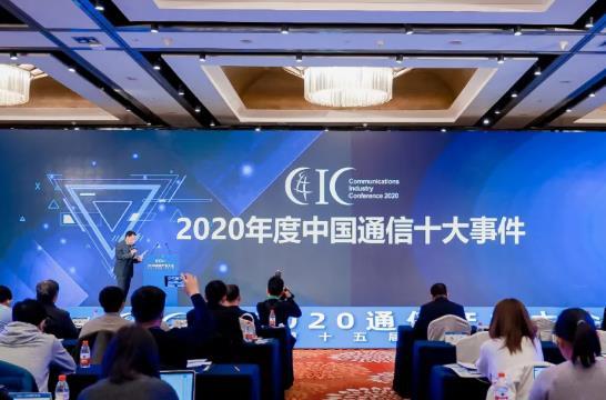 """2020年度中国通信十大事件揭晓!""""新基建""""成通信年度关键词"""