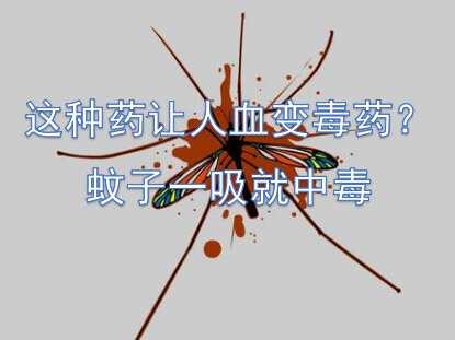 这种药能让人血变毒药?蚊子一吸就中毒