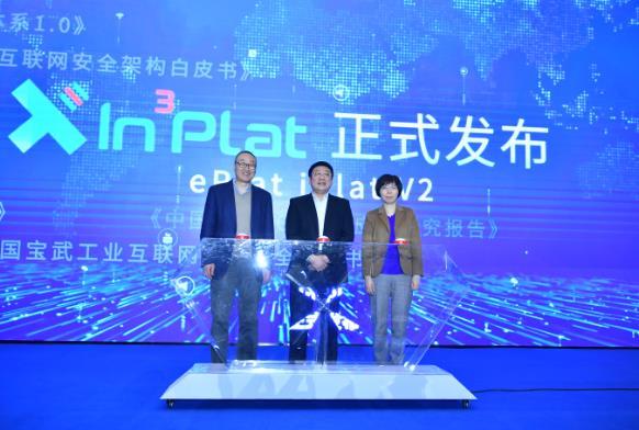 中国宝武工业互联网平台xIn3Plat正式发布!