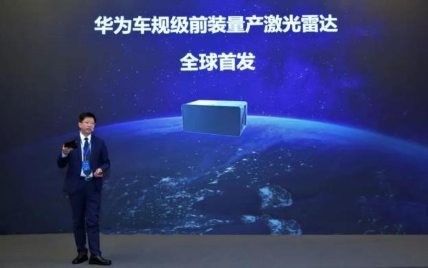 华为发布车规级前装量产激光雷达,全视场测距可达150米