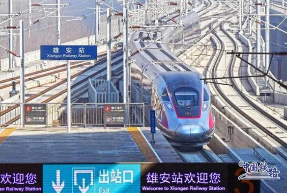 京雄城际铁路27日全线开通 最高设计时速350公里