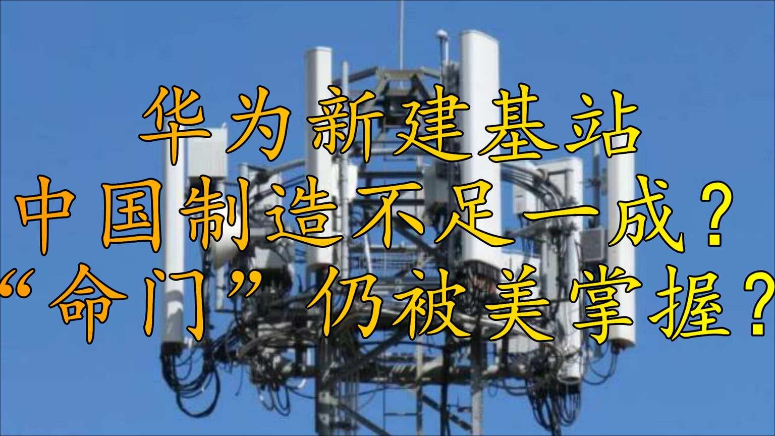 日媒曝华为基站中国制造零件不足一成?来看华为如何破解残局