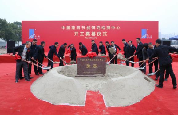 中国建筑节能研究检测中心项目开工 填补国内空白