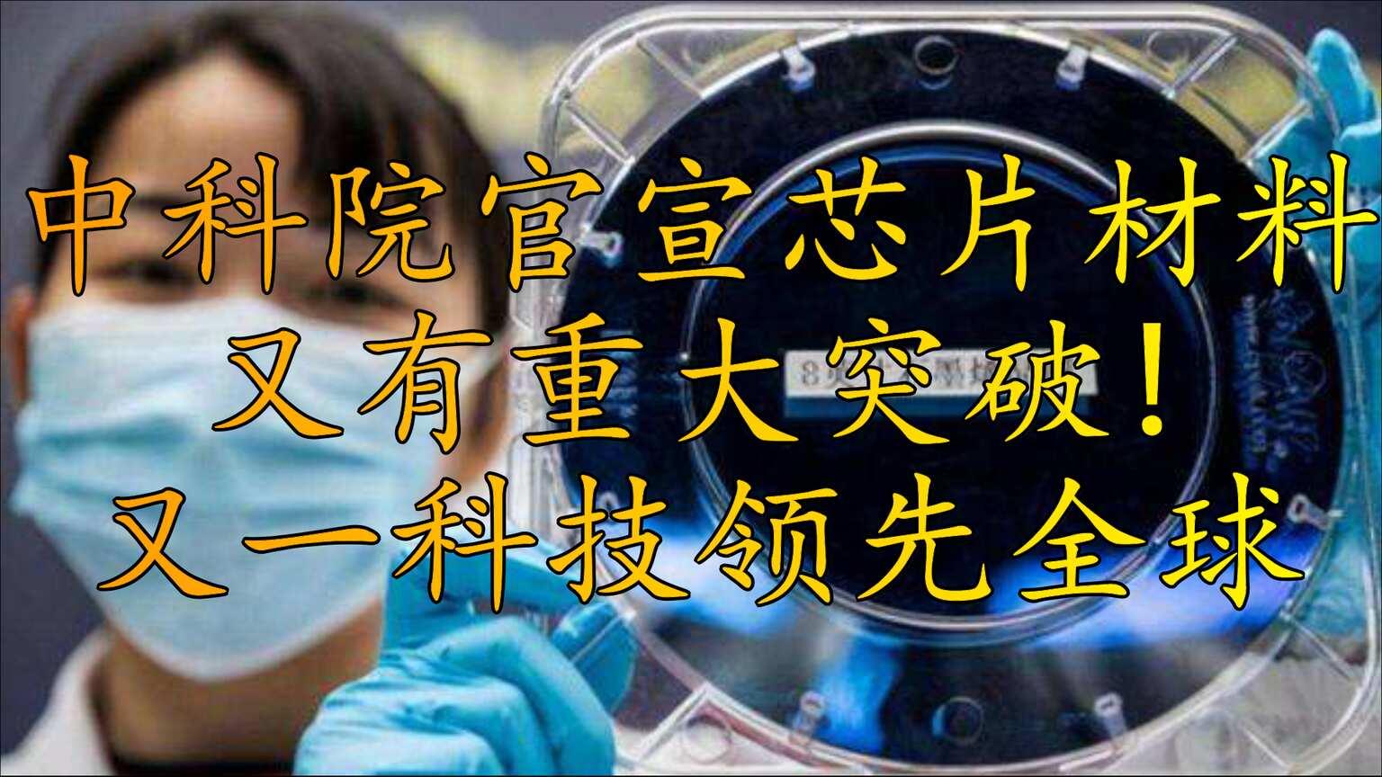 中科院官宣芯片材料又有重大突破,中国又一科技领先全球