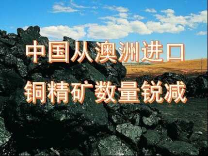 澳大利亚后悔了吗?煤炭之后,中国从澳洲进口又一矿产锐减八成