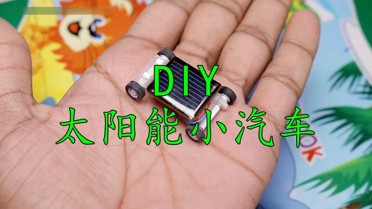 DIY太阳能小汽车,让它自己动