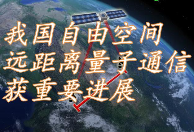 我国科学家研究自由空间远距离量子通信获重要进展