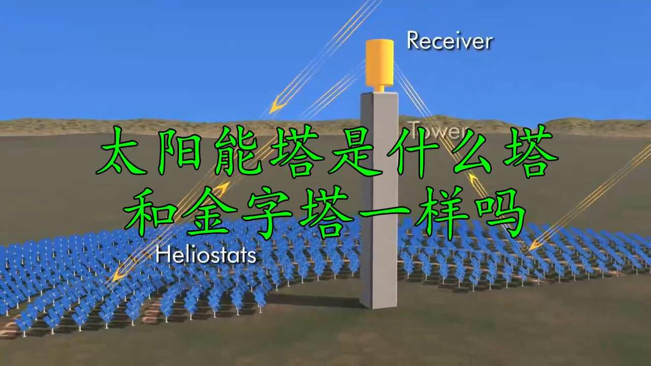 能夠全天24小時都在發電的塔,那是什么塔