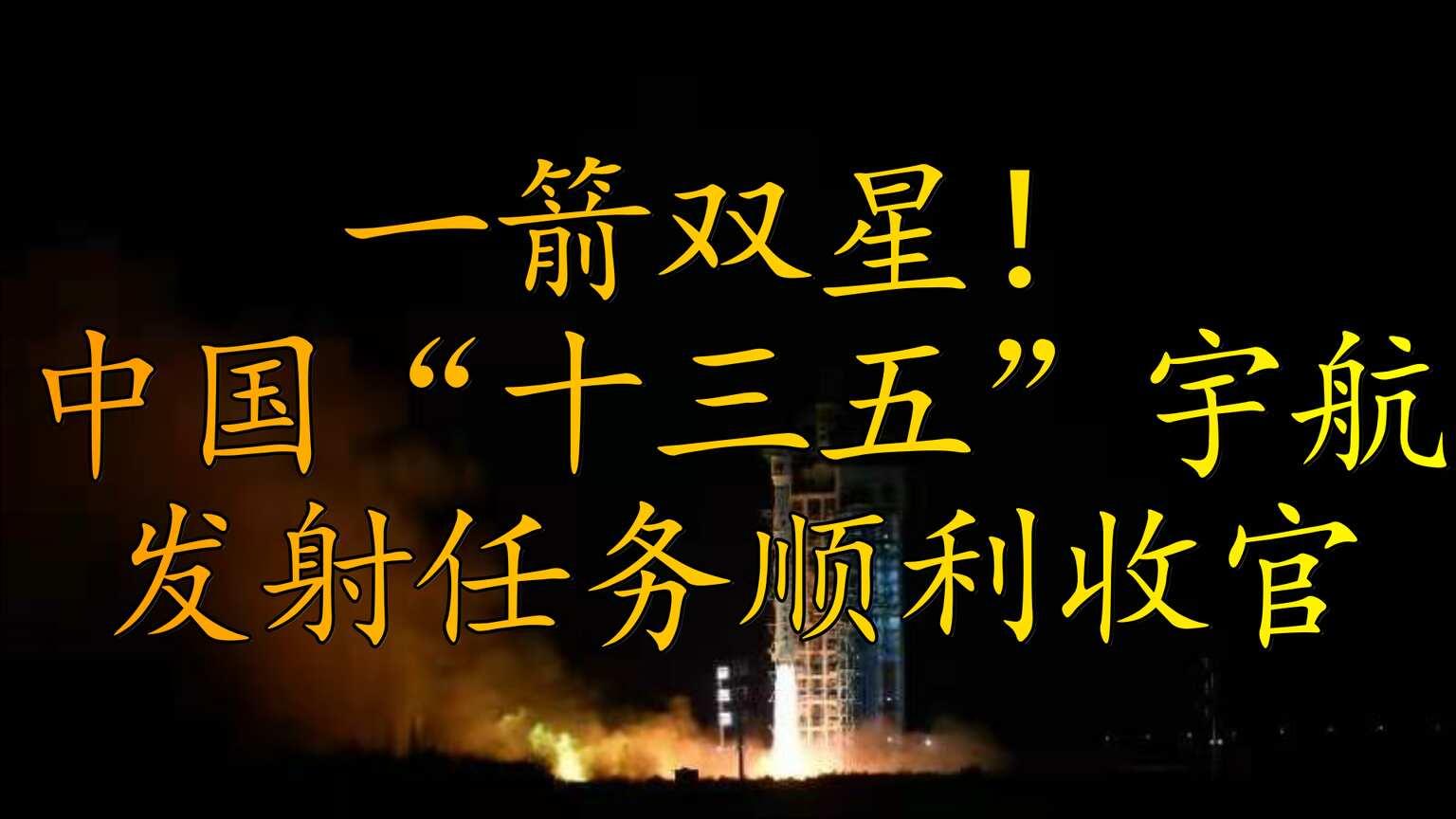 """一箭双星!中国""""十三五""""宇航发射任务顺利收官"""