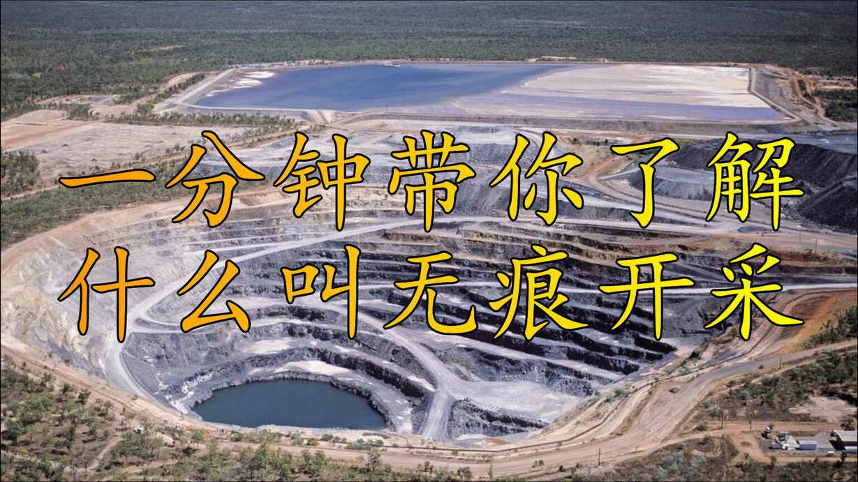 """一分钟带你了解煤矿业什么叫""""无痕""""开采"""