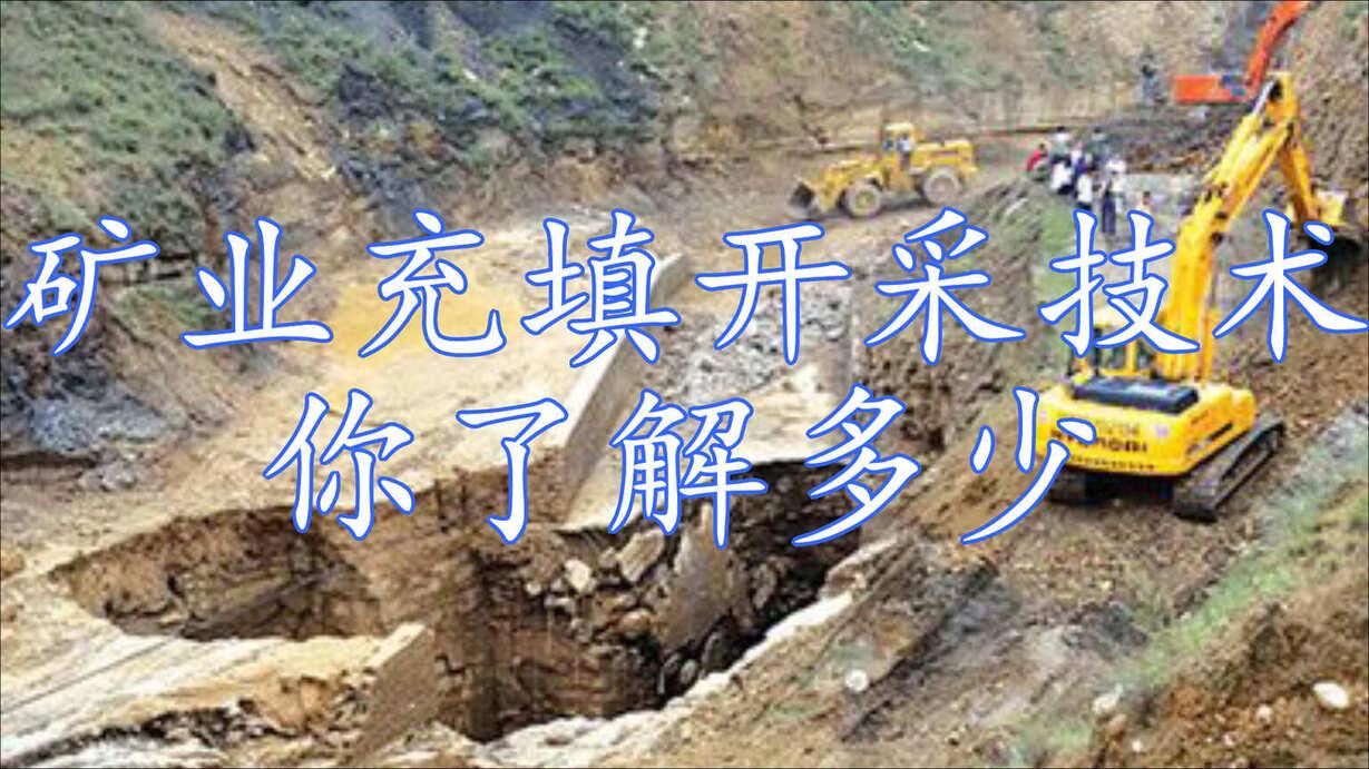 煤矿业的充填开采技术,你了解多少呢?