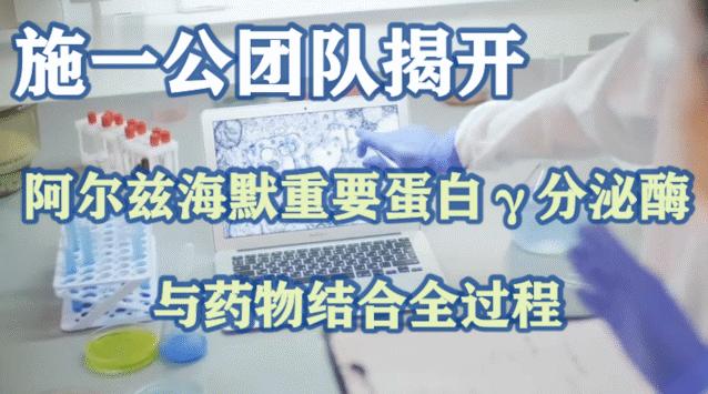 施一公团队揭开阿尔兹海默重要蛋白γ分泌酶与药物结合全过程