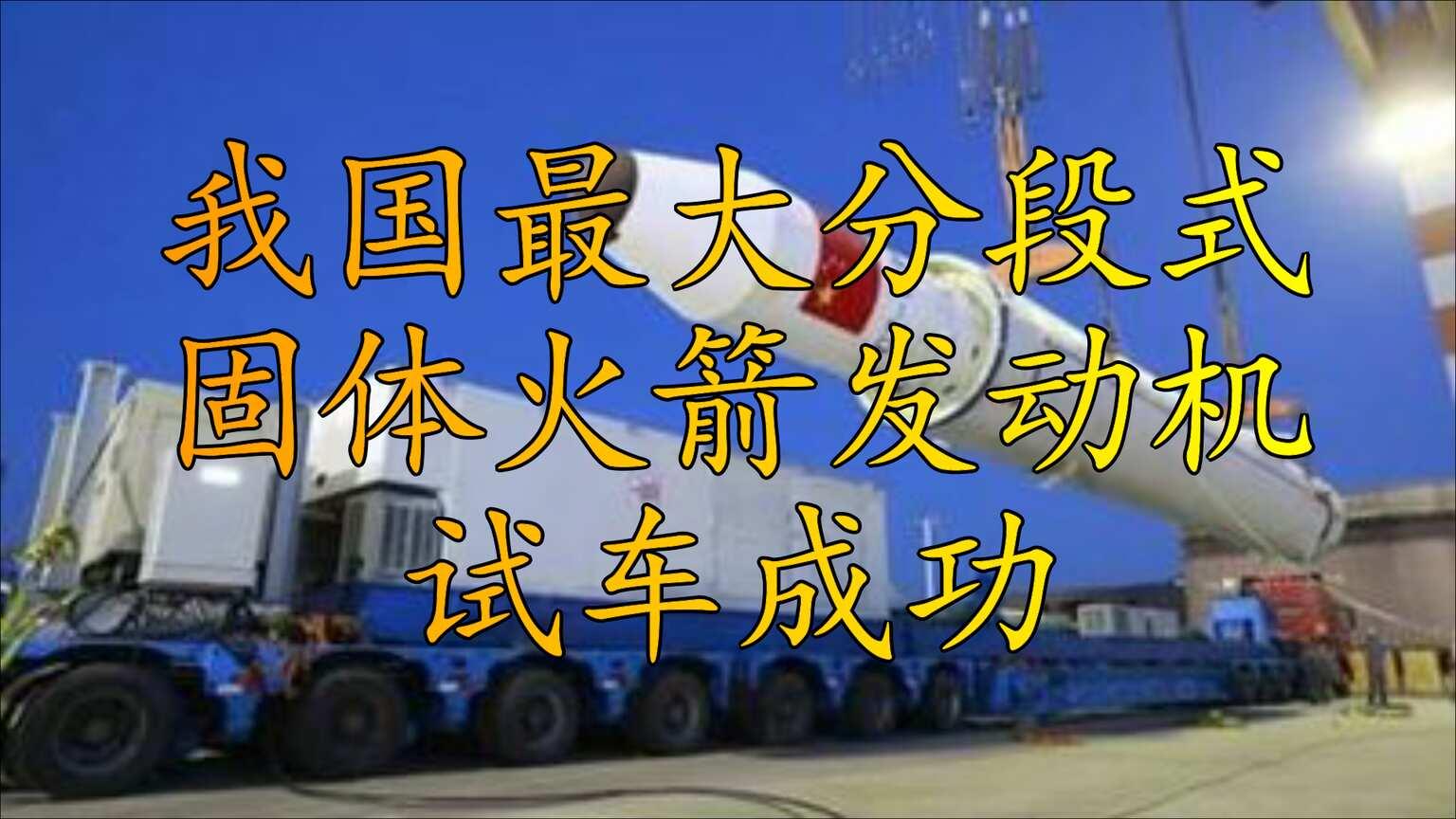 我国最大分段式固体火箭发动机试车成功