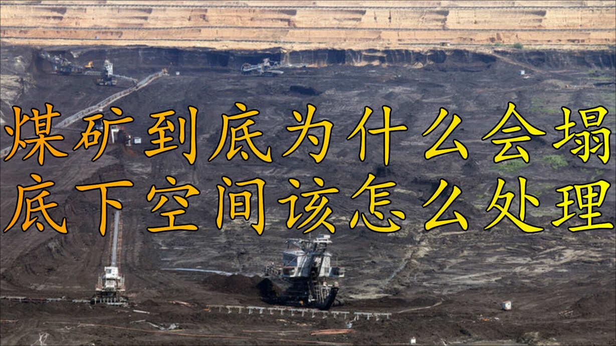 煤礦到底為什么會塌?底下空間該怎么處理