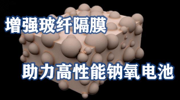 增强玻纤隔膜,或将助力高性能钠氧电池