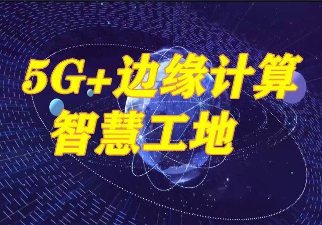 5G赋能各行各业,打造新型智慧城市