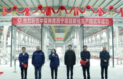 中复神鹰年产2万吨高性能碳纤维碳化生产线试车成功