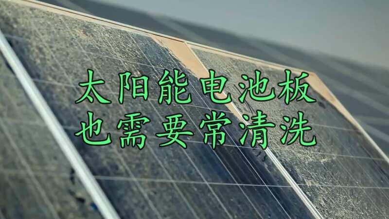 太陽能電池板其實也挺需要呵護的,不要讓它太孤獨