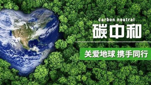 """日本""""碳中和""""路线图出炉 我们有可以借鉴的地方吗"""