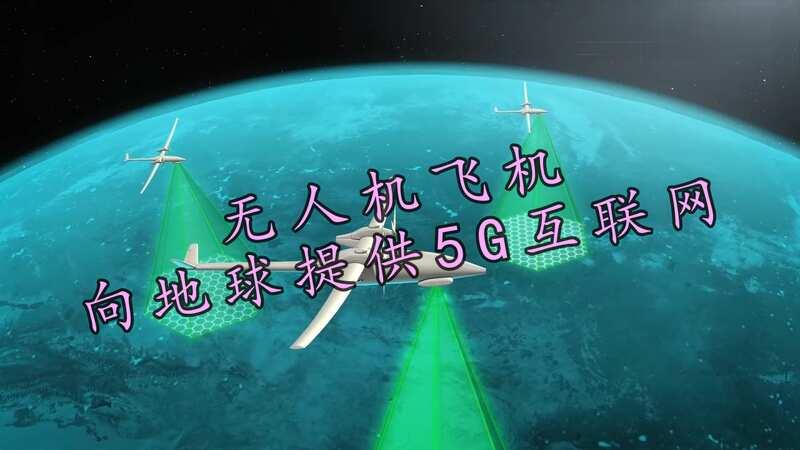 除了基站提供5G信号,又有一种新方法不需要基站