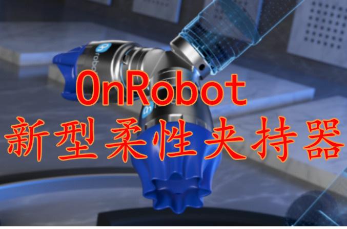 OnRobot發布柔性夾持器,能輕松夾起雞蛋面包等食物
