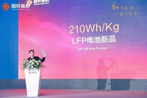 国轩高科重磅发布210Wh/Kg单体电池 自研三项关键技术创新