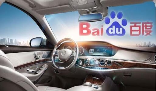 百度正式官宣组建智能汽车公司 为何互联网巨头都热衷造车?