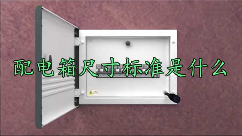 配电箱安装需要先量尺寸吗,还是都是一个规格的
