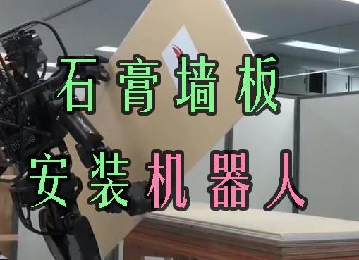 来自日本的建筑机器人,可以搬运石膏板并使用电钻安装到位