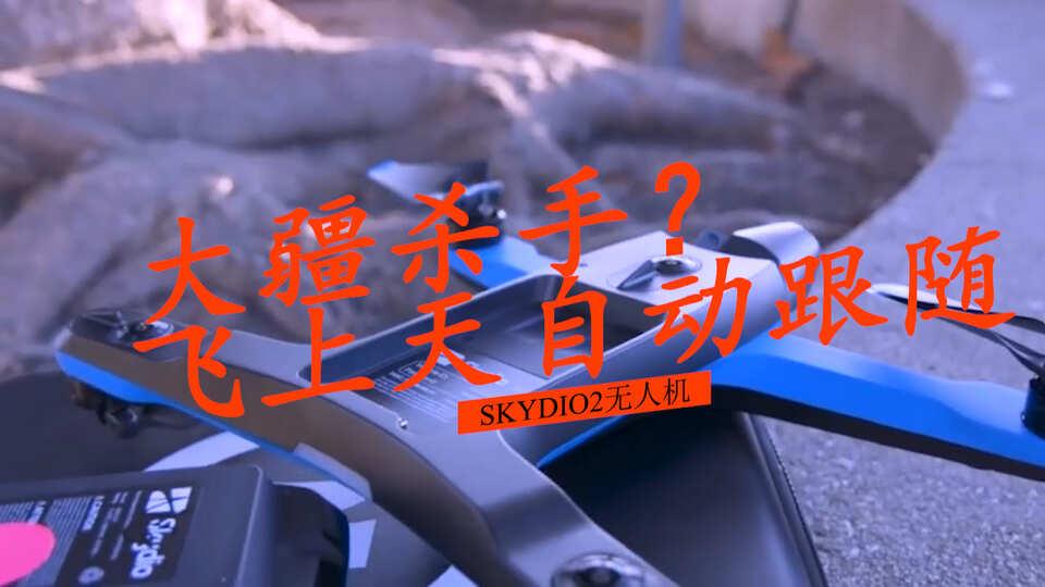 大疆杀手?飞上天自动跟随,有手就行skydio2无人机