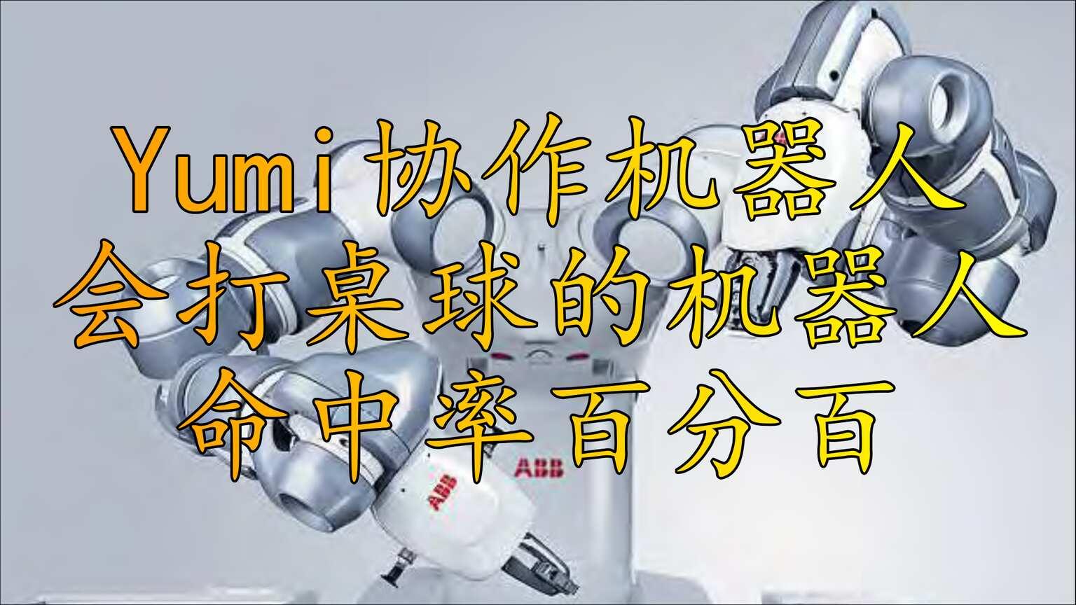 Yumi会打桌球的机器人,命中率百分百