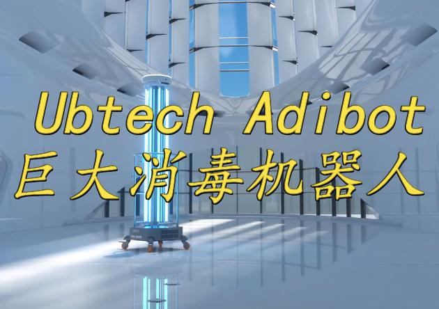 优必选推出巨型消毒机器人,1分钟清洁1千平,速度超快