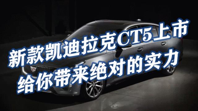 新款凯迪拉克CT5正式上市,给你带来的是绝对的实力