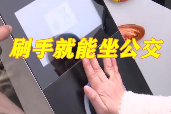 手机NFC瞬间不香了!红外拍摄+皮肤下特征识别 刷手就能坐公交!