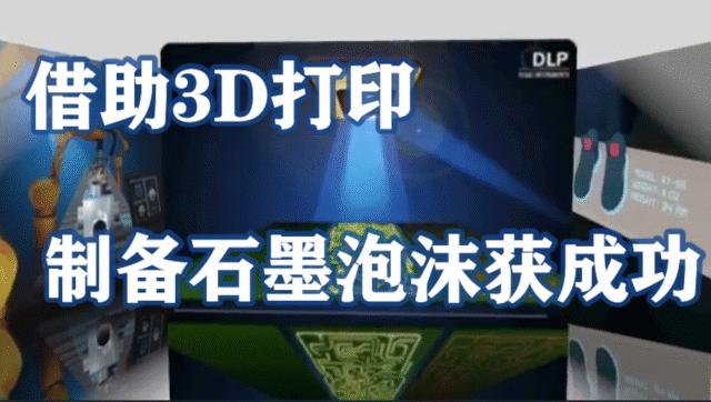 借助3D打印,制备石墨泡沫获成功