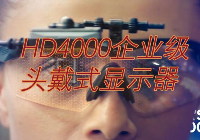 仓储分拣好帮手,HD4000企业级头戴式显示器